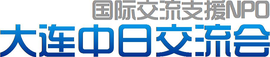 大連中日交流会 大連国際交流会 Dalian International Friendship